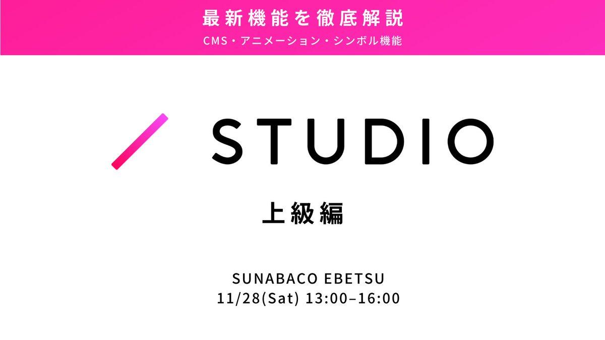 今週末は江別で上級講座やります!記事投稿やアニメーション機能を中心に紹介していこうと思いますのでクオリティをあげたい方はぜひお申し込みください。よろしくお願いします!◆現地受講のお申し込み◆オンライン受講のお申し込み