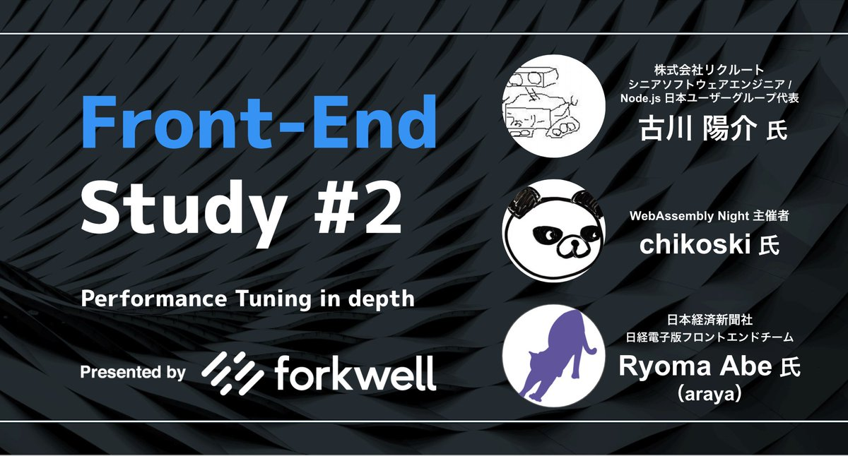 /Front-End Study #FEStudy 📢パフォーマンス編 登壇者決定!\2人目は、WebAssembly Night の主催者でもある @chikoski 氏「Web フロントエンドのパフォーマンスと、WebAssembly。期待できることと、できないこと。」というテーマでお話いただく予定です🙌