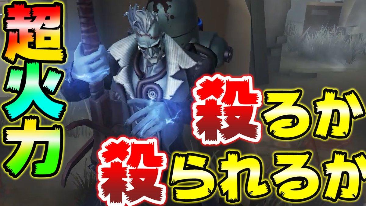 【第五人格】新ハンターの攻撃性能が高すぎて別ゲーにWWW【IdentityⅤ】↓動画はこちらから! プレミア公開なう!やべえハンターが登場しちまった!!!!!!!!!!!!!!!!!!!!!!!!!!!!!!!!!!!#第五人格