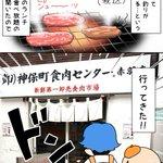 また行きたい焼肉屋さん!焼肉食べ放題ランチが970円の神保町食肉センター!
