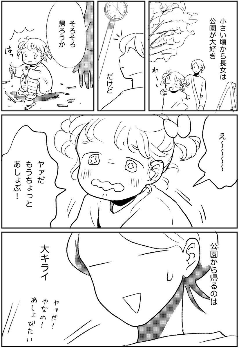 帰りたくない!(1/3)長女が小さい頃の公園遊びの思い出です✨#育児 #育児漫画