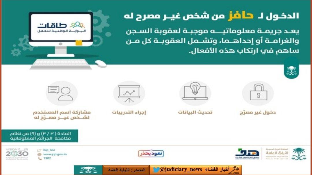 النيابة العامة #السعودية : الدخول إلى (حافز) من شخص غير مصرح له يعد جريمة معلوماتية موجبة لعقوبة السجن والغرامة أو إحداهما، وتشمل العقوبة كل من ساهم في ارتكاب هذه الأفعال.