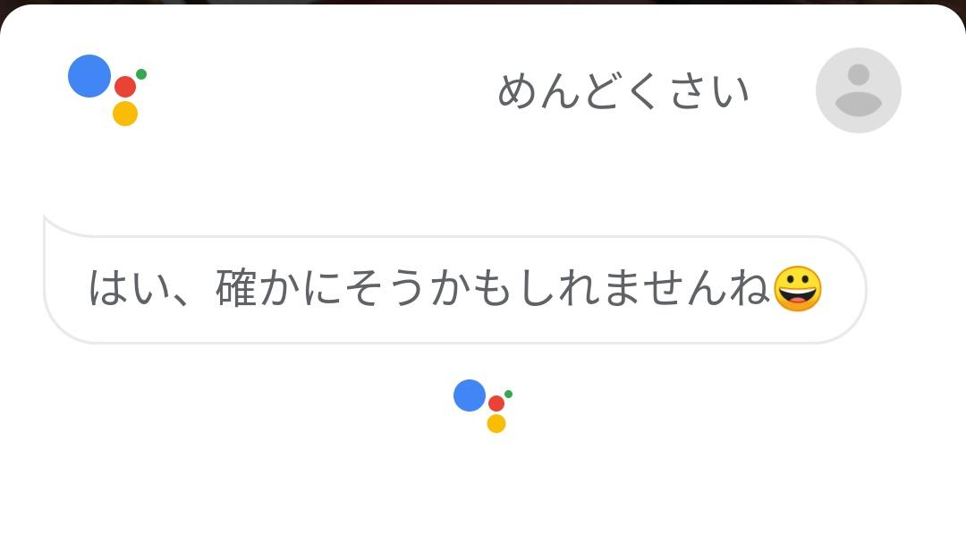 起動 グーグル アシスタント 勝手 に