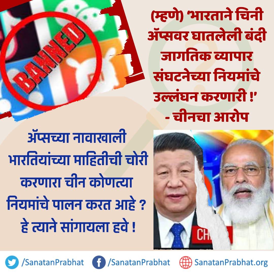 'भारताने #चिनी_अॅप्स वर घातलेली बंदी जागतिक व्यापार संघटनेच्या नियमांचे उल्लंघन करणारी!'चीन चा आरोप 👉अॅप्सच्या नावाखाली भारतियांच्या माहितीची चोरी करणारा चीन कोणत्या नियमांचे पालन करत आहे?हे त्याने सांगायला हवे  #thursdayvibes #BoycottChineseProducts