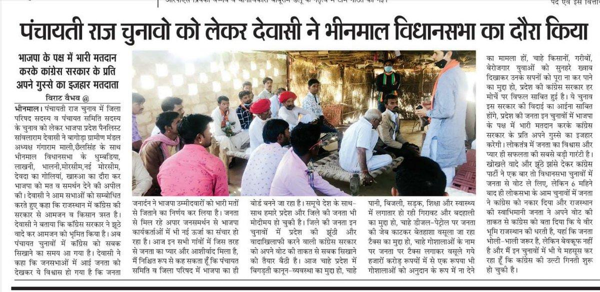 देवासी ने किया ग्रामीण क्षेत्रों का दौरा #BJP #JoinBJP  #NewsUpdate #Sanwalaram #Bhinmal @DrSatishPoonia @BhajanlalBjp