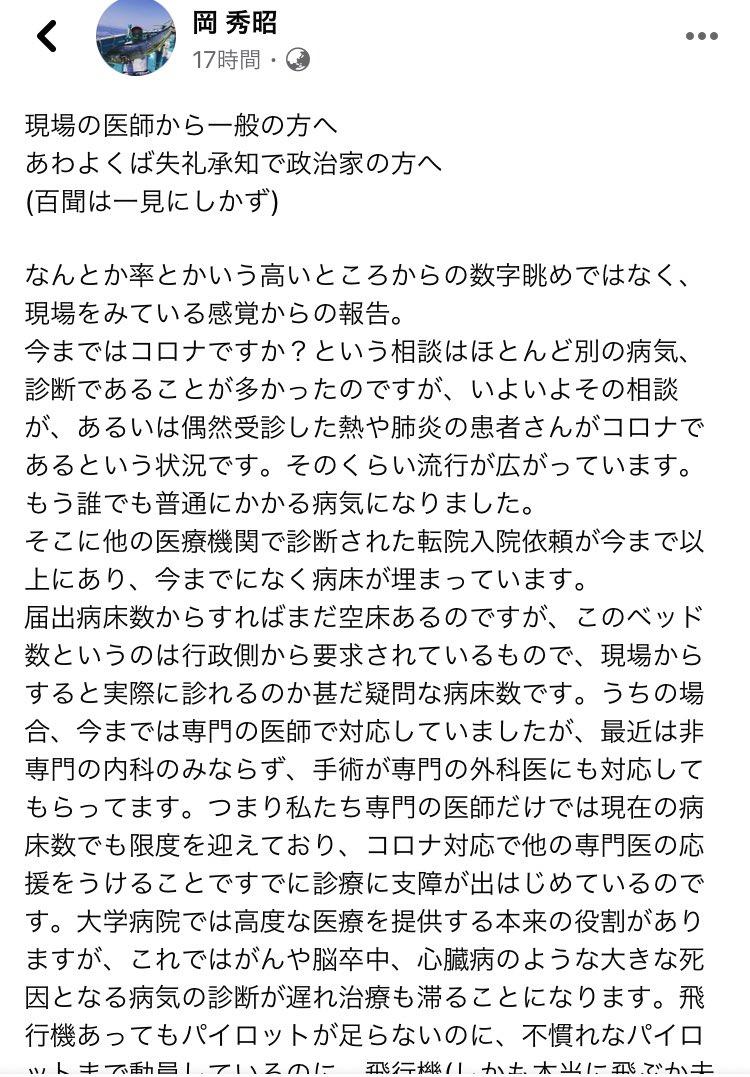 感染症プラチナマニュアルでお馴染みの埼玉医大感染症科教授の岡秀昭先生より。うん、かなり現場に即してる。長いけど是非ご一読頂きたい。