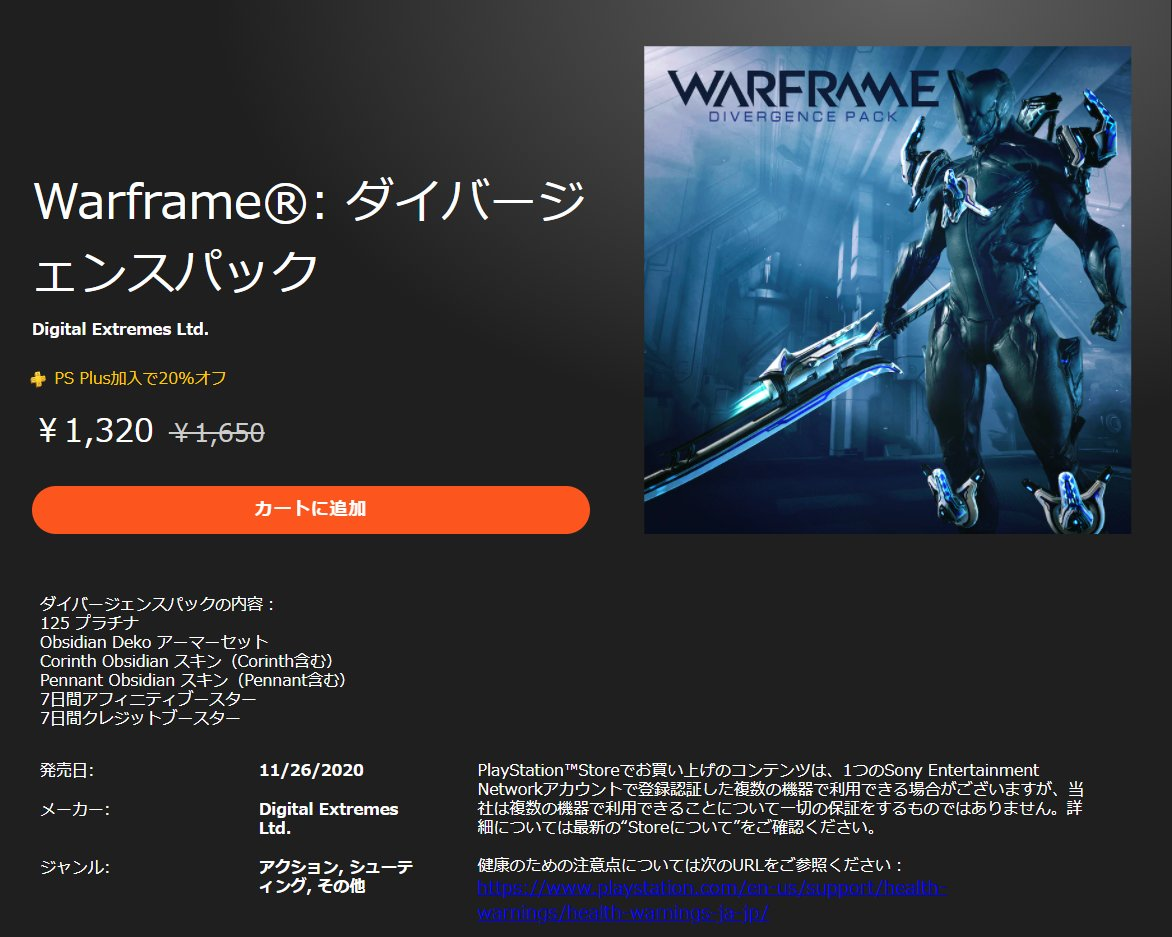 "Èラねこ على تويتر Warframe Ps4 Ps5 Warframe Àイバージェンスパック Https T Co Fbwf4oodly Ps限定パックが販売中 ɀšå¸¸ä¾¡æ ¼ 1 650円 Ps ļšå""¡ä¾¡æ ¼ 1 320円 125pt Obsidian Deko ¢ーマーセット Corinth Obsidian ¹キン Corinth含 Pennant Obsidian Jump to navigation jump to search. twitter"