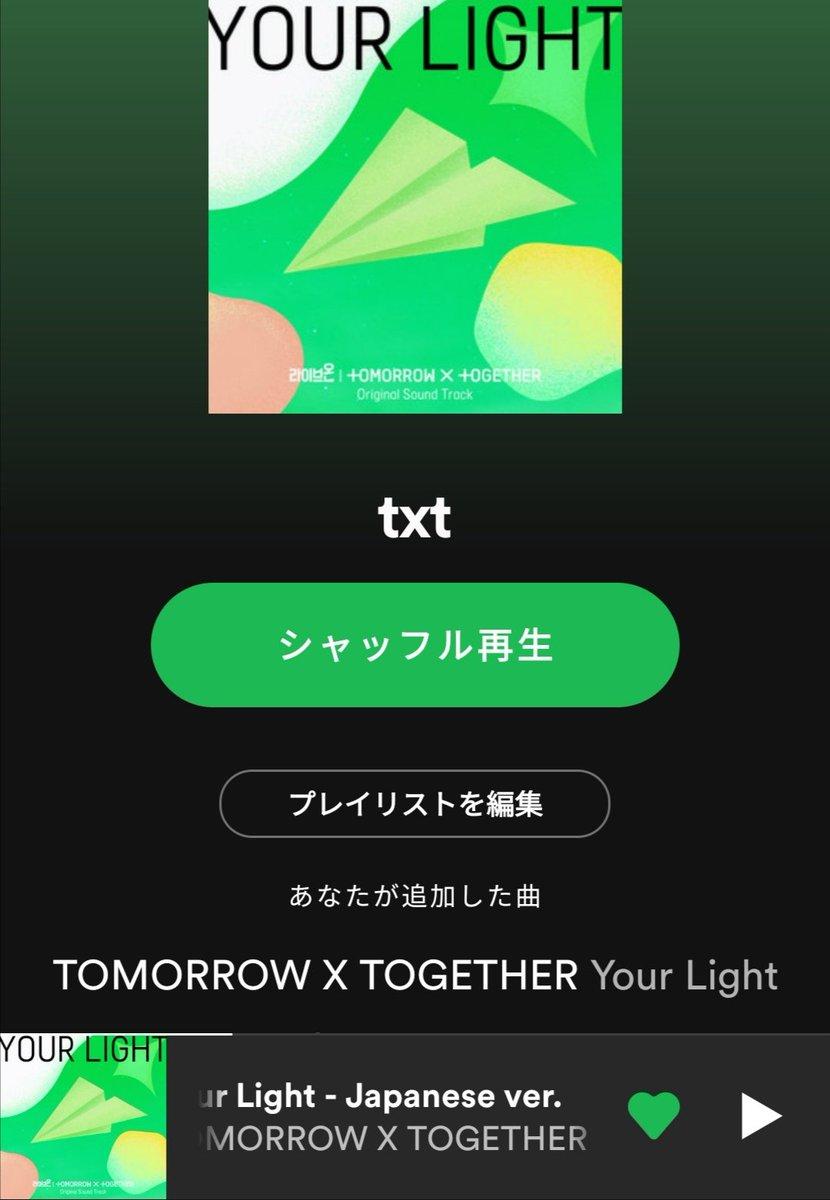 朝から聞いてる♬ YOUR LIGHTすごくいい〜✨  日本オリジナル新曲Forceも楽しみ😆 #txt #YourLightWithTXT