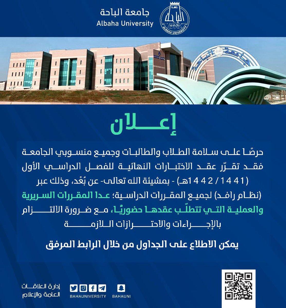 كلية إدارة الأعمال Cba Bu Twitter