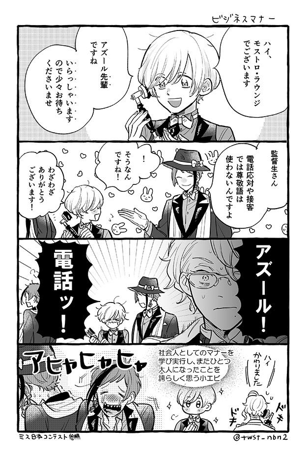 🦐男装監督生・顔あり🐙🦈🐬アルバイトをしよう!#twstプラス