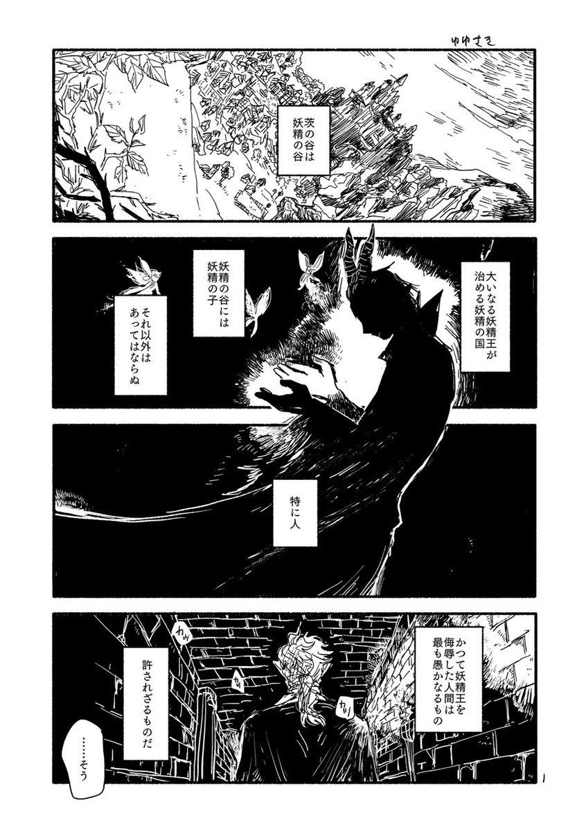 ひたすら捏造幼少セベ漫画①(全31ページ)(捏造セベ祖父もいる)