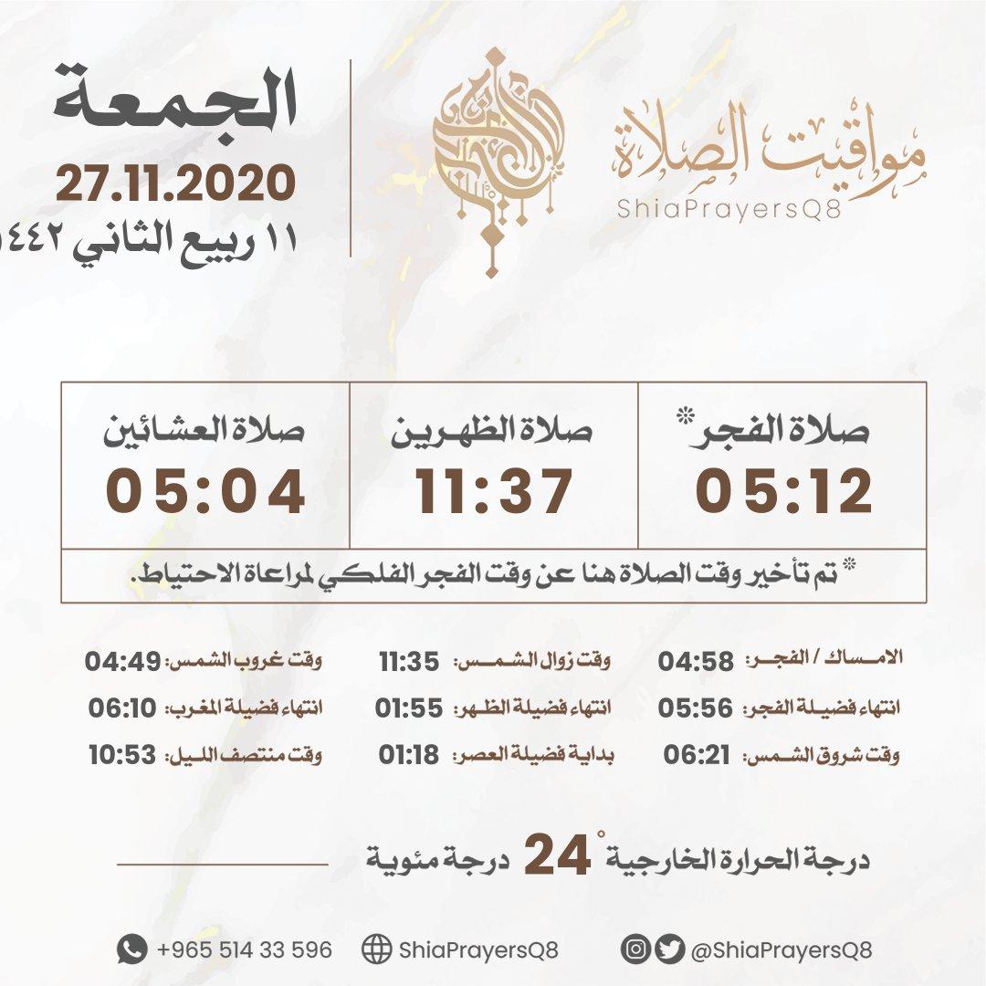 مواقيت الصلاة الكويت Ptt Kuwait Twitter 4