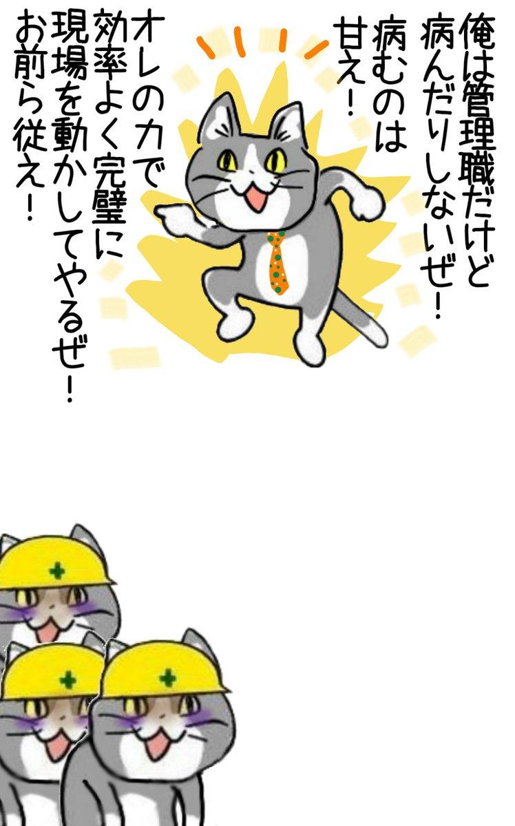 病まない管理職のもとでは部下が病む #現場猫