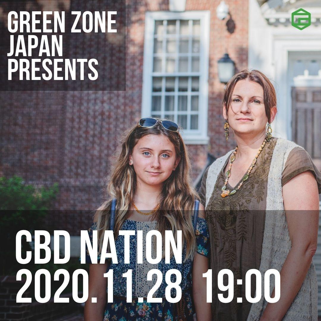 CBDについて知りたいすべての人に観てもらいたいドキュメンタリー映画です。Project CBD のディレクター、マーティン・リーも出演しています。今週末も上映会があります。詳しくは チケット購入は #医療大麻#CBD#CBDNation