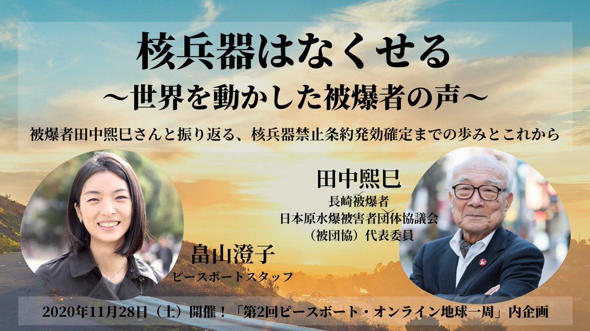 明日の #オンライン地球一周 では、#ピースボート の畠山澄子さんが、日本被団協の田中煕巳さんと共に登壇し、#核兵器はなくせる をテーマに対談します。#核兵器禁止条約 交渉会議の開幕にあたって被爆者のスピーチを通訳したのが畠山さんでした。#YesICANお申込は:
