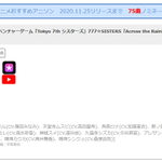 Image for the Tweet beginning: 【#2020秋アニメ】#アニソンランキング TOP50 (最終確定) ノミネート候補神曲! 11/25時点75曲   #体操ザムライ