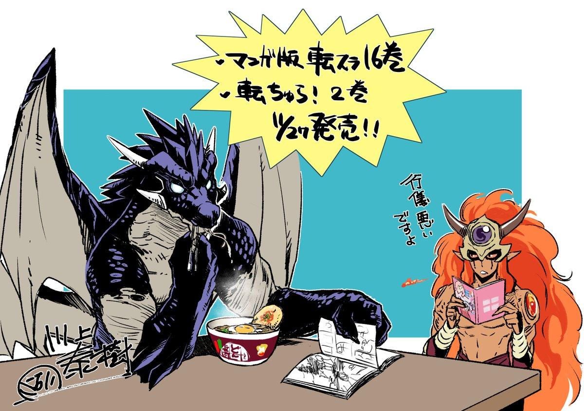 転 スラ 16 巻 漫画