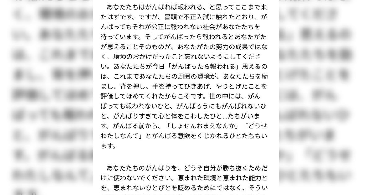 紹介されてる上野千鶴子さんの東大入学式祝辞にもあったように、「努力できる」ということには、そこにすでに文化的豊かさが伴っていることを忘れてはならない。/「実家の太さに助けられた人が努力の大切さを説く」のをよく見かけるのがTwitter