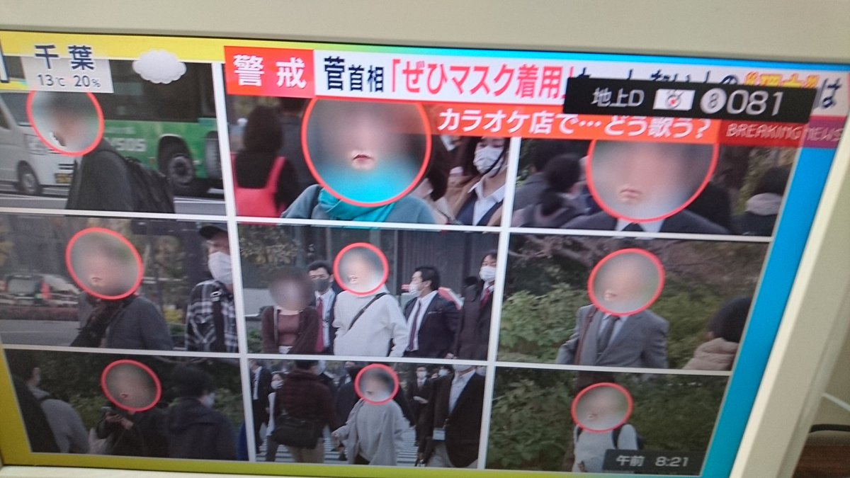 RT @sara07804: 特ダネ~朝からノーマスクの犯人探し❗ https://t.co/R7KUsh3lgj