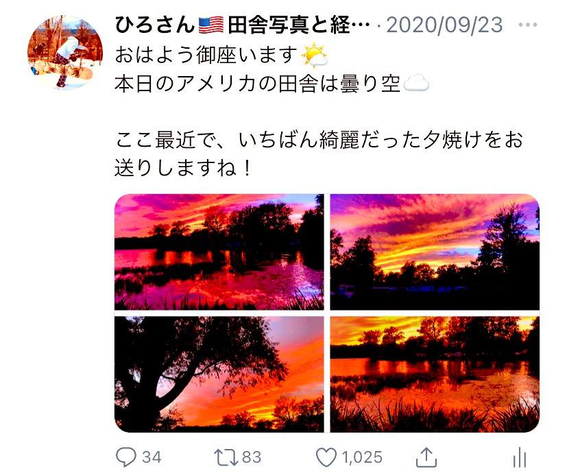 自己紹介させてください!「アメリカの田舎の景色」を日本の朝7-8時頃に毎日お届けしております。 あとは...