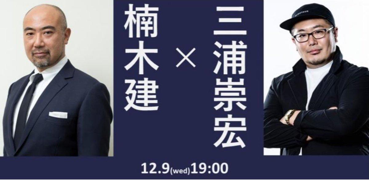 12月9日、楠木建さん、三浦崇宏さん対談イベント開催!楠木さん @kenkusunoki『逆・タイムマシン経営論』(日経BP)、三浦さん @TAKAHIRO3IURA『超クリエイティブ』(文藝春秋)の刊行を記念し、両氏によるイベントを開催! くわしくは下記リンクをご確認くださいませ。