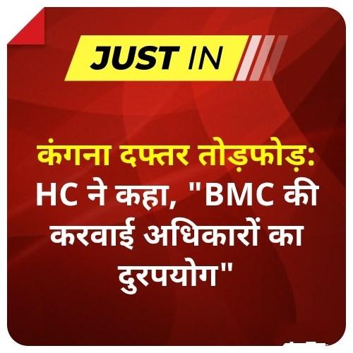 कंगना दफ्तर तोड़फोड़ मामले में बॉम्बे HC ने BMC को लगाई फटकार  #news #india247livetv #BombayHC #KanganaRanaut #BMC #UddhavThackeray #actress #bollywoodactresses #rebuke #maharashtragovt #maharashtrapolice #MaharashtraPolitics #Mumbai #maharashtra #Bollywood #BollywoodHungama #