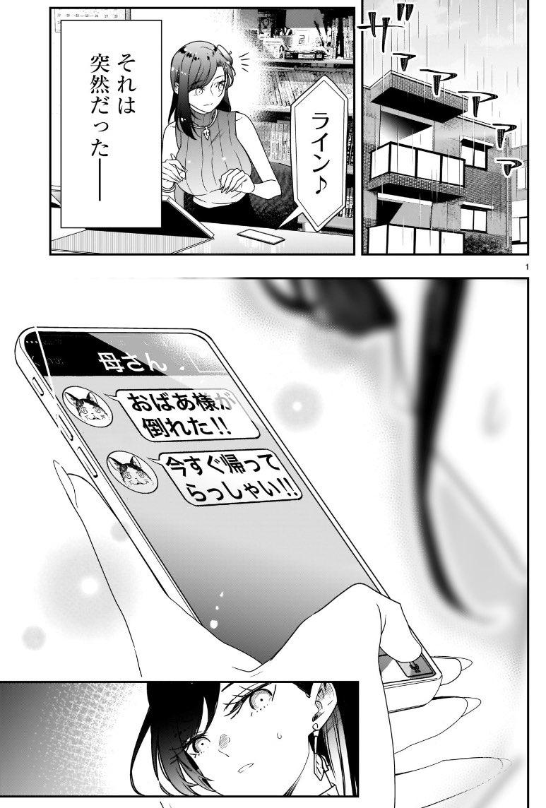 「売れない美人漫画家のおばあちゃんが死ぬ話」(1/4)#それでもペンは止まらない