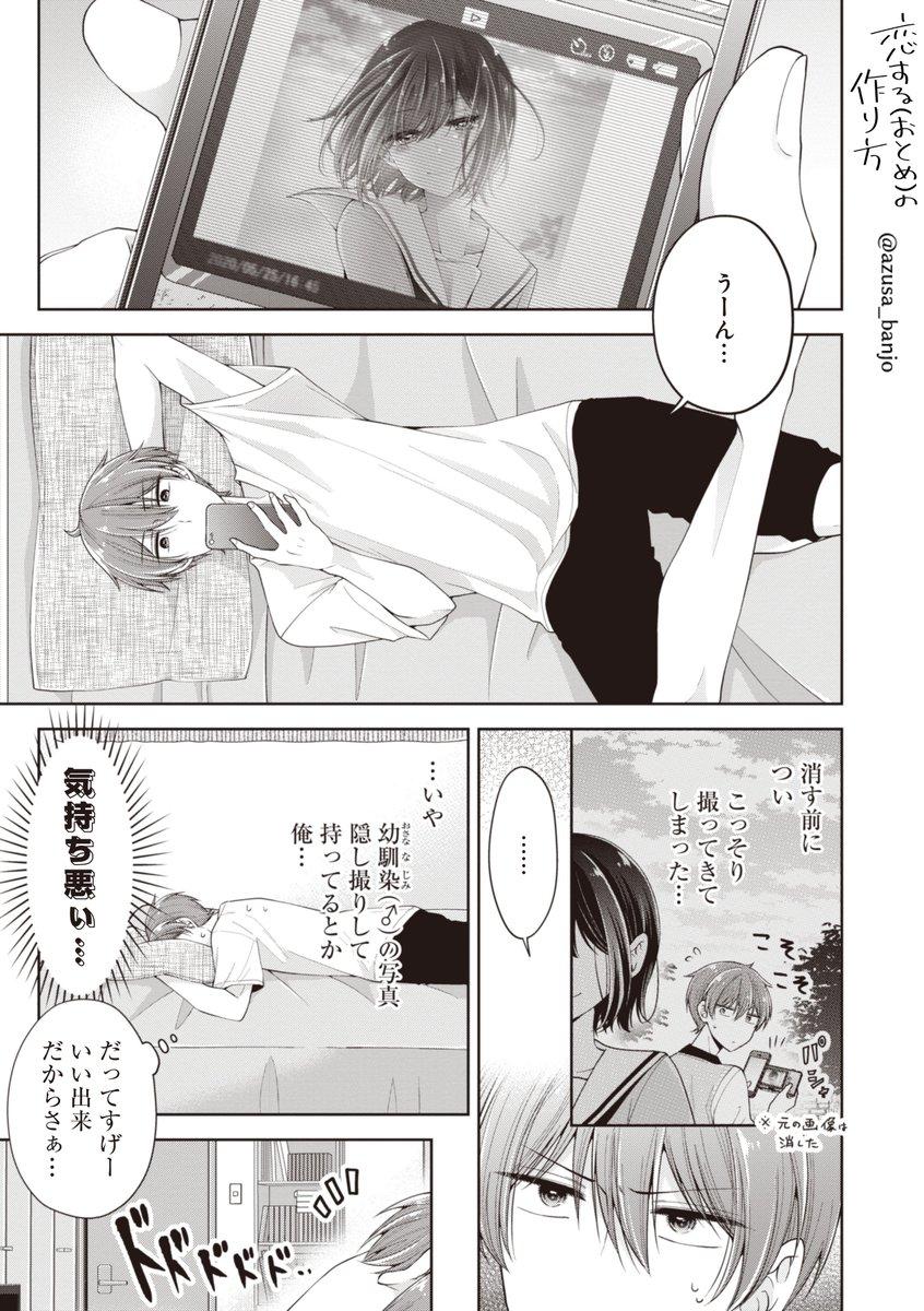 俺と美少女(♂)のスマホの秘密 1/3#おとつく