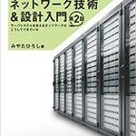 Image for the Tweet beginning: みやたひろし先生の本が半額なので買いまくった。  おすすめの本の紹介:『インフラ/ネットワークエンジニアのためのネットワーク技術&設計入門 第2版』(みやた ひろし 著)