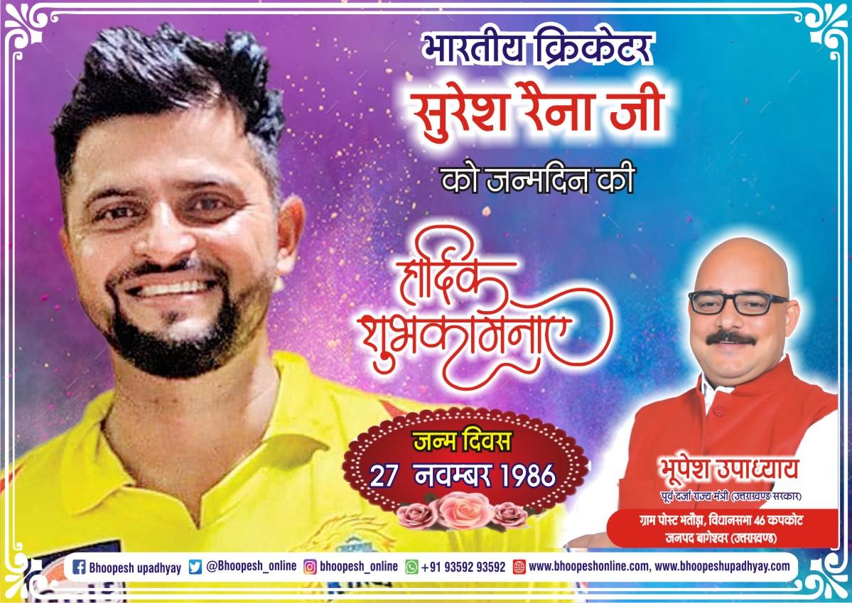 भारतीय क्रिकेटर सुरेश रैना जी को जन्मदिन की हार्दिक शुभकामनाएं 💐🎂👏  #SureshRaina #indiancricketer  #uttrakhand #kapkote #kanda #bageshwer #dehradun #bhoopeshupadhyay #bhupeshupadhyay