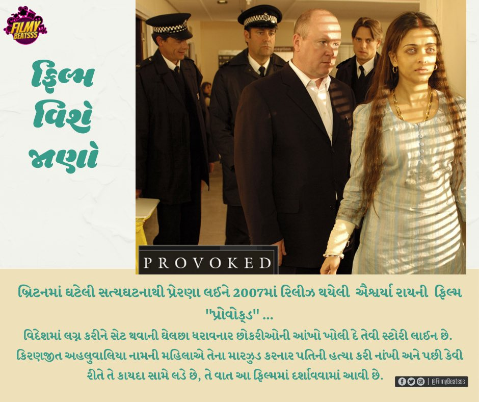 આ ફિલ્મનો કયો scene તમારો સૌથી પ્રિય છે? #filmybeatsss #aishwaryaraibachchan #provoked #bollywoodfilm #hollywood #trivia