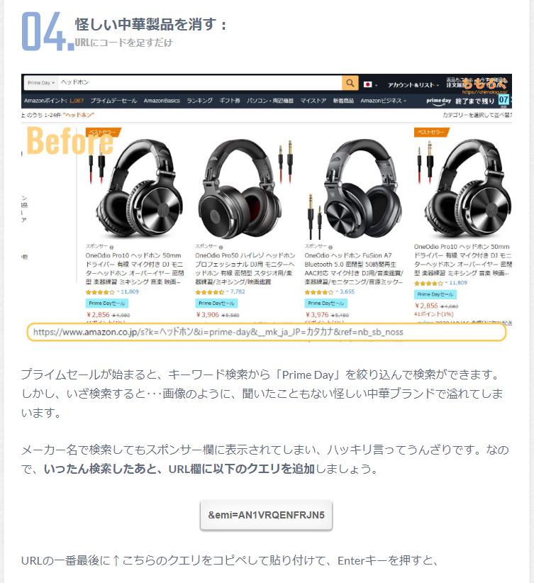Amazonブラックフライデーで商品探すと、ほぼ100%わけわからん中華ブランドが出てきてうっとうしい。と思った方は、URLの末尾に「&emi=AN1VRQENFRJN5」を付け足すとスッキリします。国内倉庫発送の商品だけが表示されるので、あやしい中華ブランドはだいたい一掃できますよ。