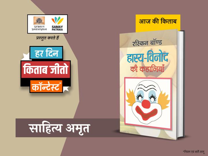 #Contest #27  आज की किताब : हास्य विनोद की कहानियाँ  किताब को प्राप्त करने के लिए कमेंट में #PrabhatSamayPatrika के साथ 5 दोस्तों को टैग करें. पोस्ट रिट्वीट करें.   फॉलो करें : @prabhatbooks I @samaypatrika   #ContestIndia #books #Giveaway #ruskinbond https://t.co/5Bcdfd9K4p