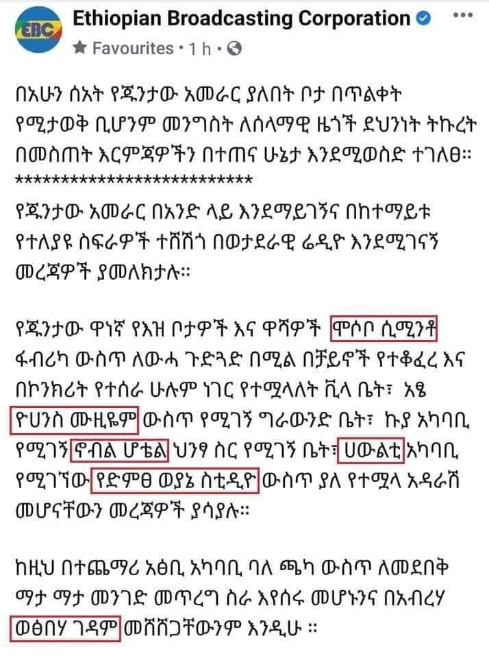 T#BBC, #CNN, #Reuters, #AFP, #UN, #EU, The Ethiopian Broadcasting Corporation has announced what important infrastructures and historical buildings are to be bombed. Here is the list. Messebo Cement Factory,