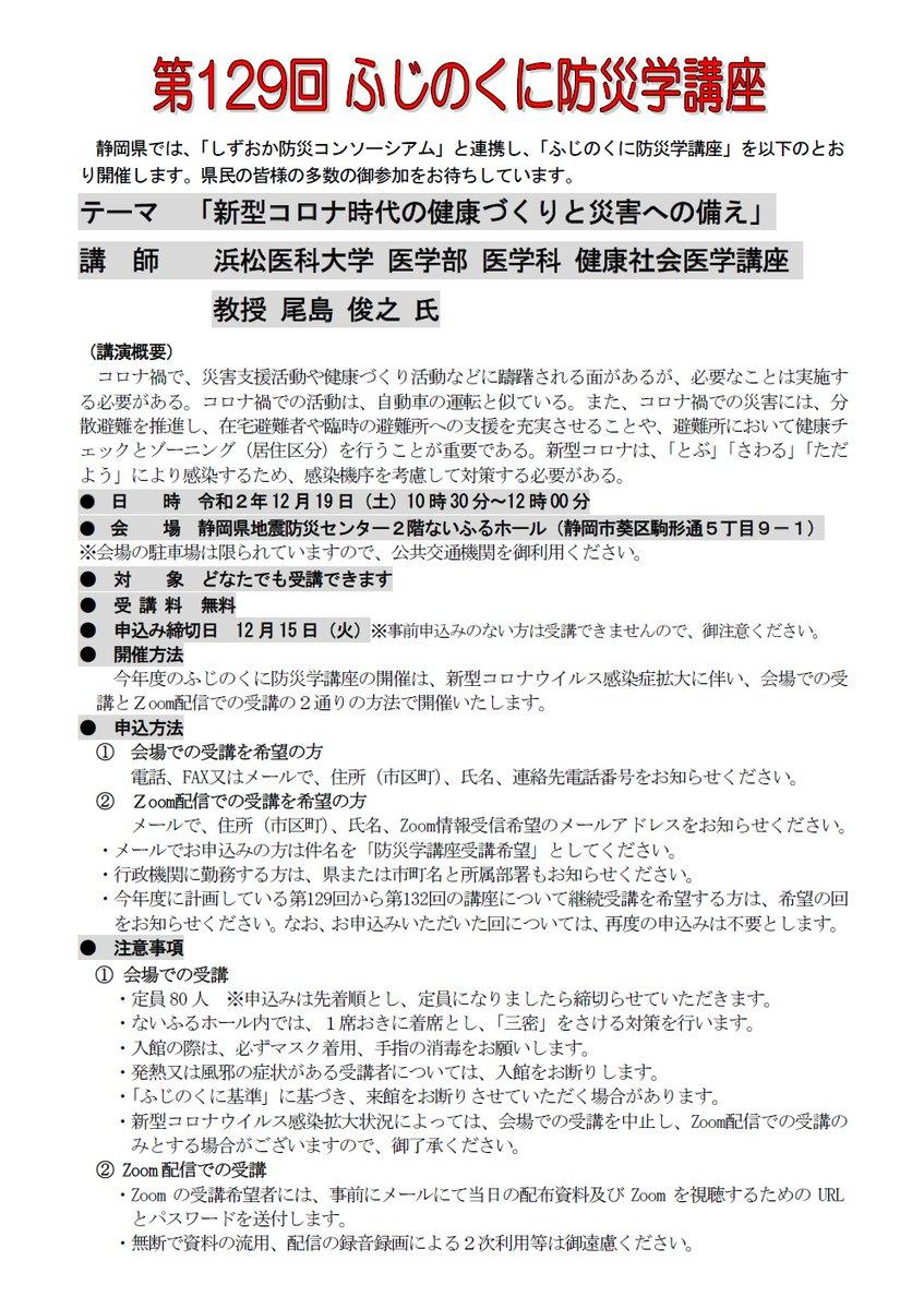 市 コロナ twitter 浜松