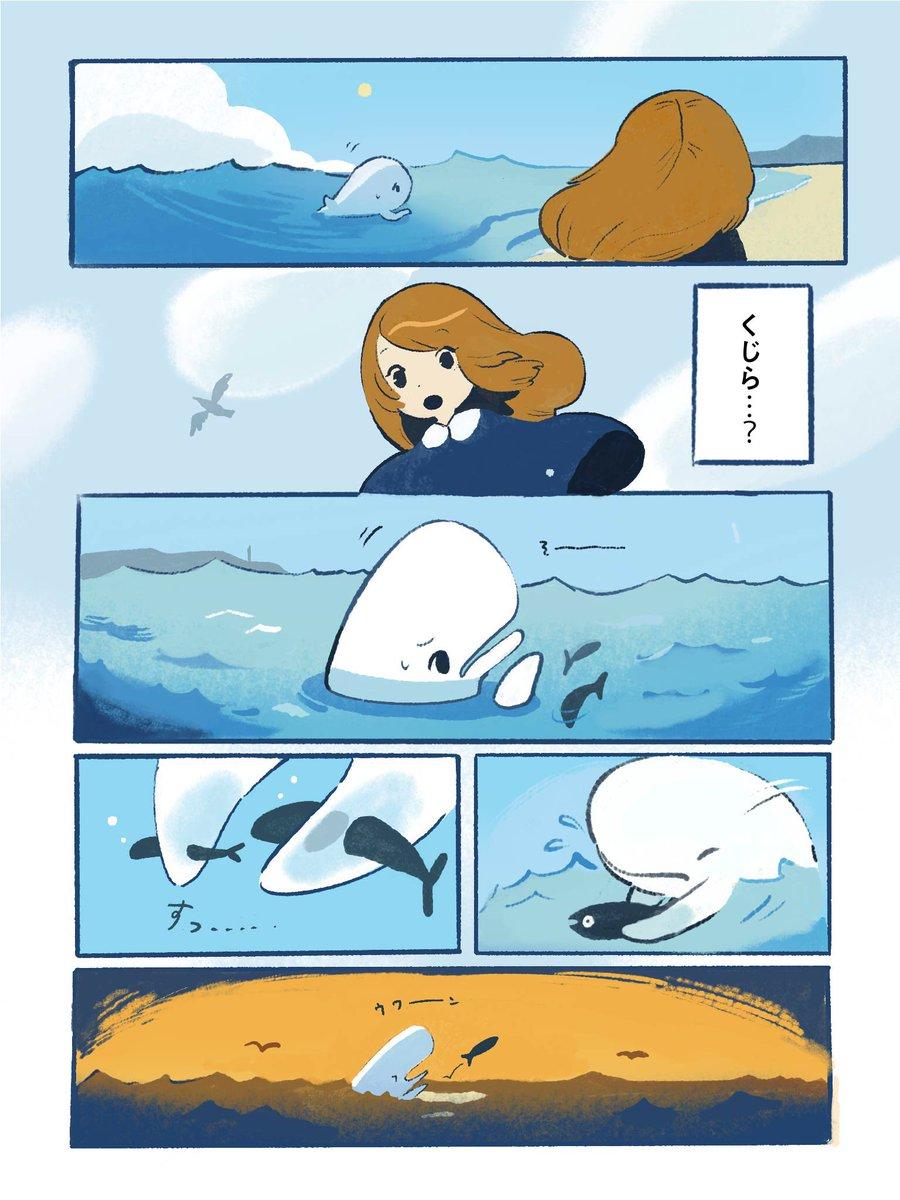 はらぺこのおばけくじら(1)