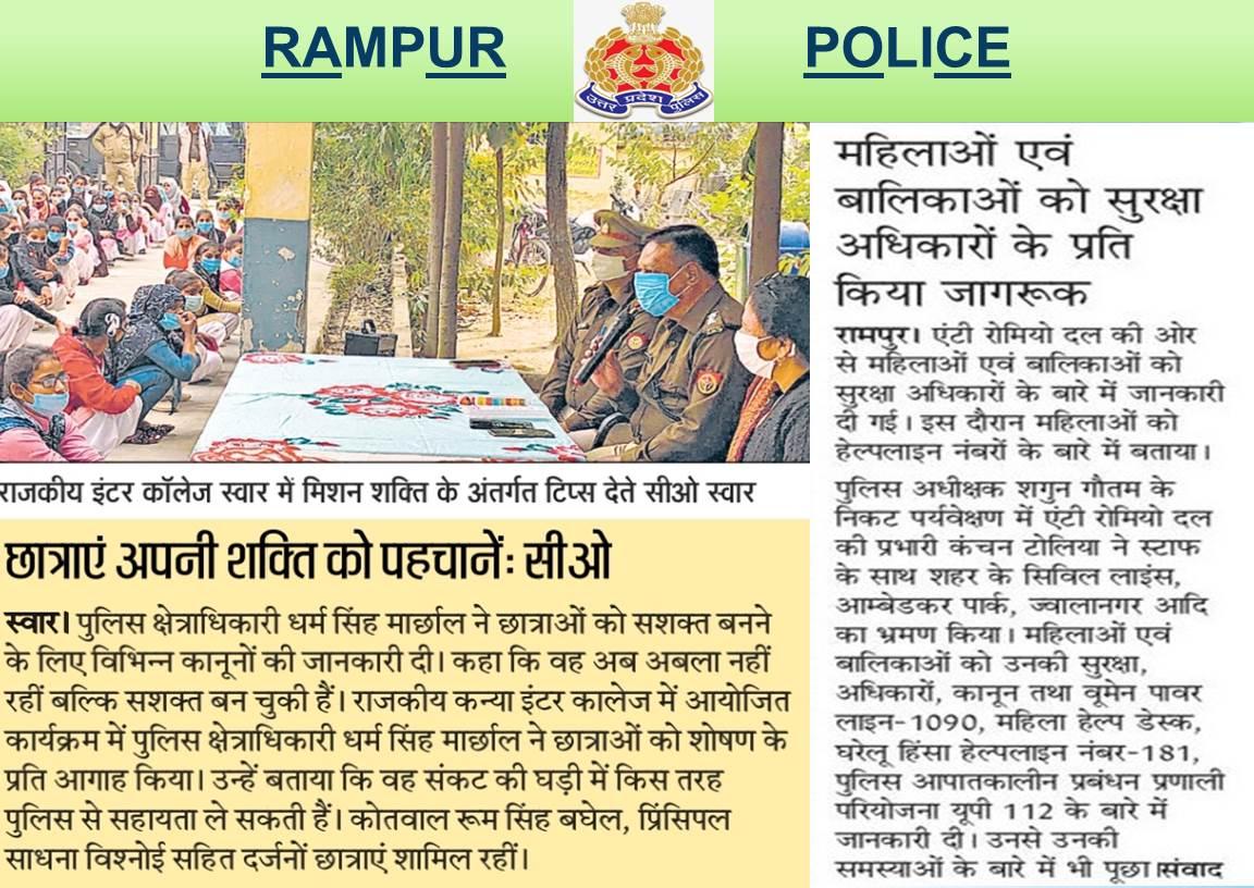 #एसपी_रामपुर के निर्देशन में @rampurpolice द्वारा #MissionShakti अभियान के अंतर्गत नगर व देहात क्षेत्र में महिलाओं और बालिकाओं को सुरक्षा, उनके अधिकारों और कानून की जानकारी देकर किया जा रहा जागरूक #UPPolice #ChildSafety #Reimagine @missionshaktiup @adgzonebareilly @shogungautam