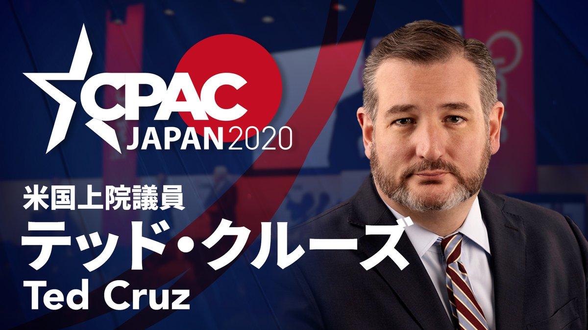 【特別ゲスト】CPAC JAPAN2020にテッド・クルーズ氏登壇決定!!!チケット購入はこちら #CPAC #JAPAN #大統領選挙2020