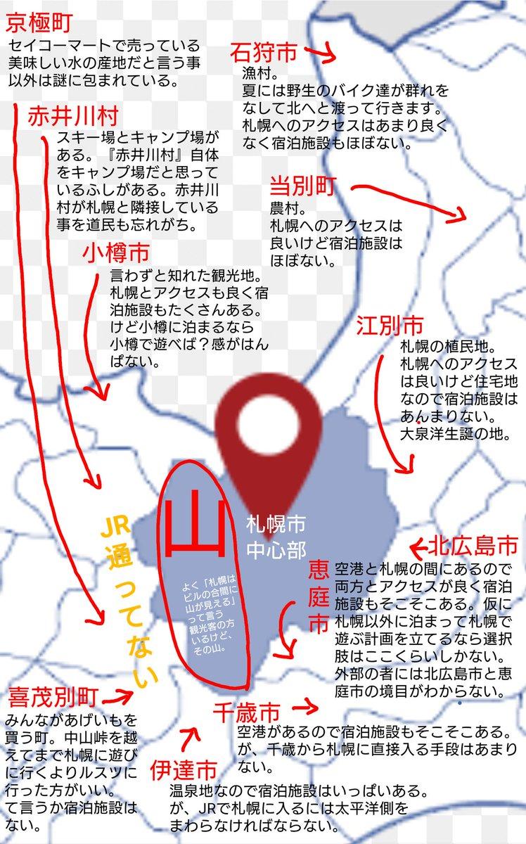 先日全国ネットで「go to札幌だけを除外してもたくさんある隣接市町村に泊まって札幌で観光する抜け道がある(から札幌だけでは効果が足りない)!」って言ってたんですけど、それを鵜呑みにして旅行計画を立てる人がいたら大変な事になると思ったので隣接市町村在住の私が独断と偏見で解説しました。