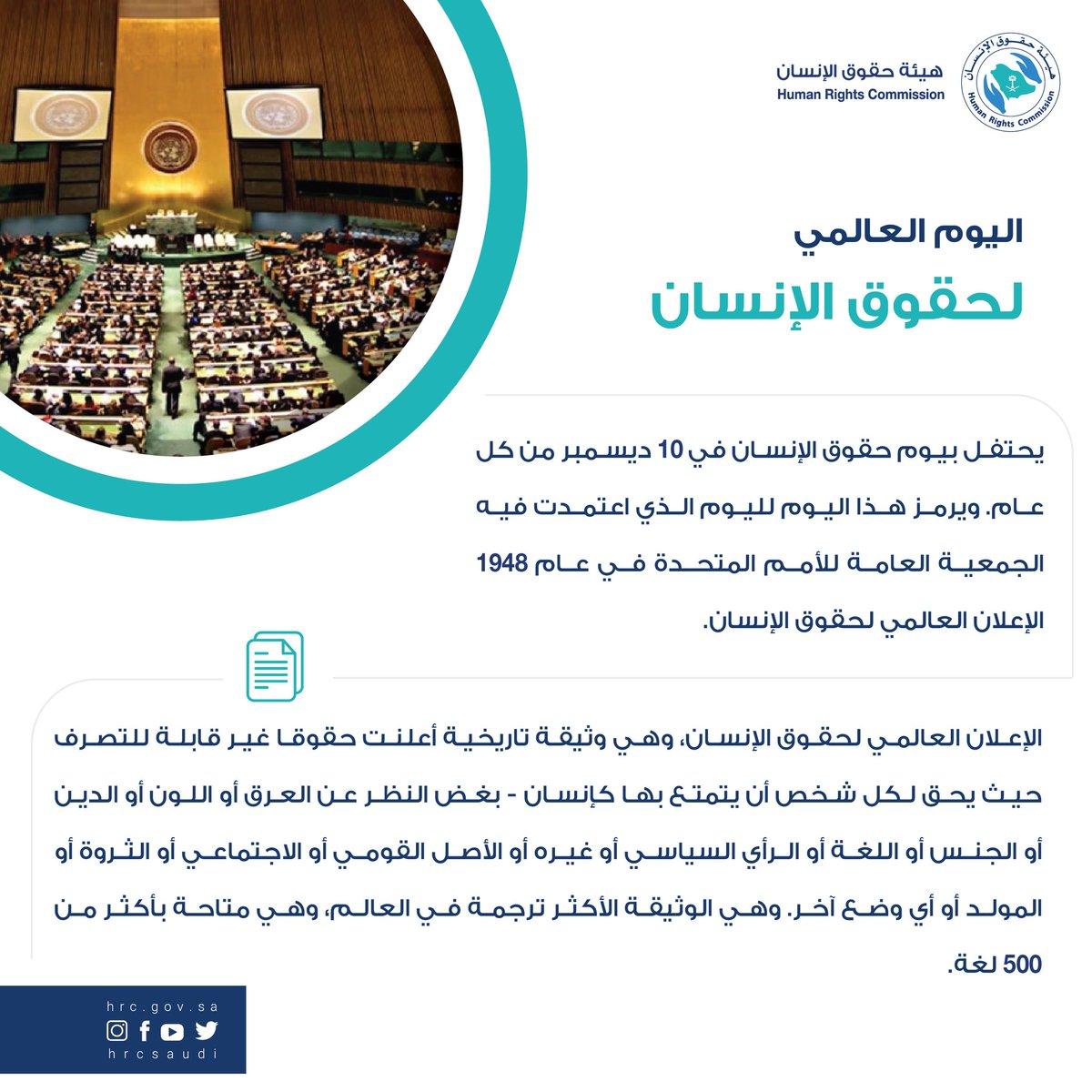 يحتفل العالم بـ #اليوم_العالمي_لحقوق_الإنسان في  10 ديسمبر من كل عام، ويرمز هذا اليوم لليوم الذي اعتمدت فيه الجمعية العامة للأمم المتحدة في عام 1948 الإعلان العالمي لـ #حقوق_الإنسان .   #السعودية