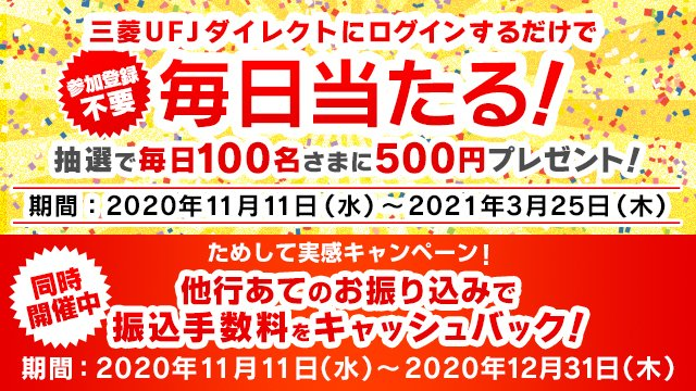 Ufj 三菱 ダイレクト 東京