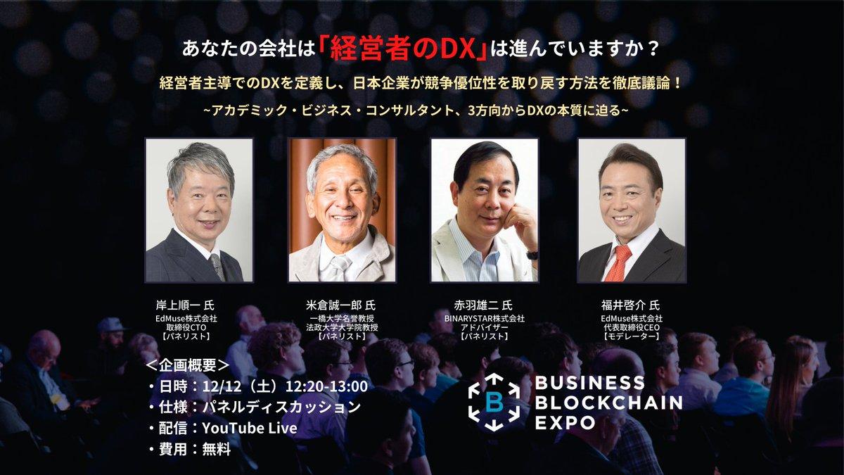 『ビジネスブロックチェーンExpo 冬』 2020-12-12(土)  特別パネルディスカッション <あなたの会社は「経営者のDX」は進んでますか?>  本Expoの目玉企画になります!  時間:12:00 - 13:00 https://bit.ly/2KHeTIx