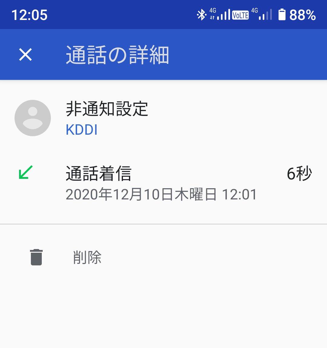 中国 語 通知 電話 非