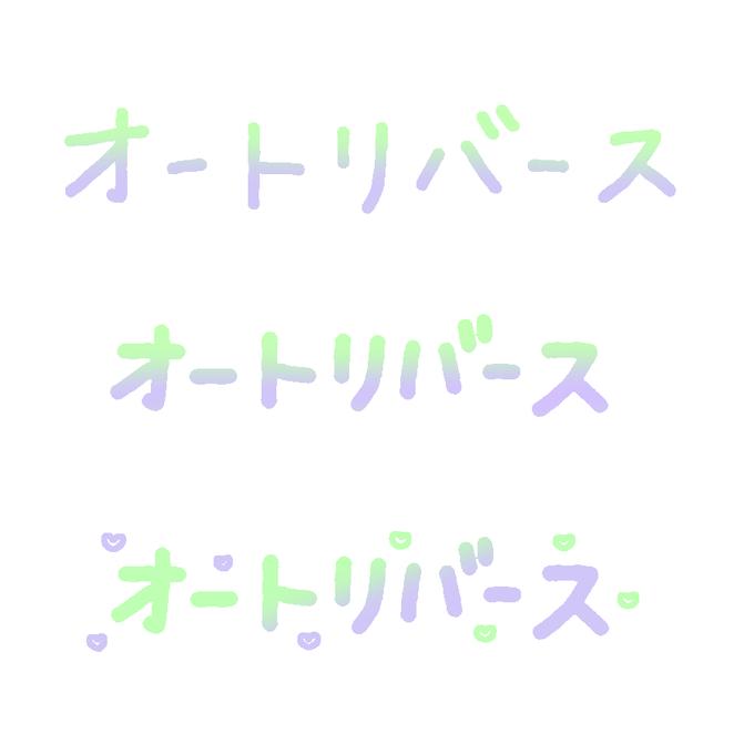 量産 型 文字