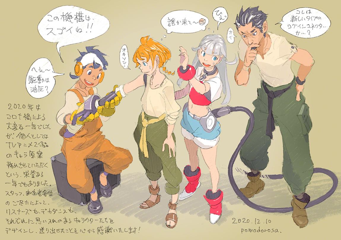 アニメ listeners