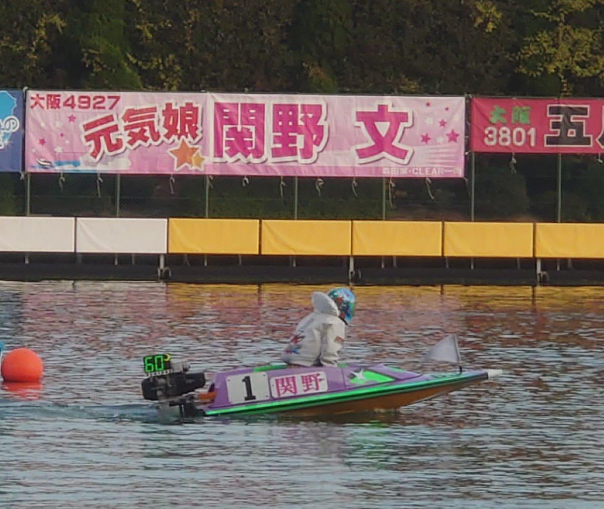 住之江 ボート レース