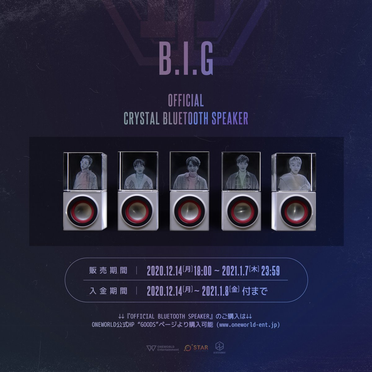 📢B.I.G『OFFICIAL CRYSTAL BLUETOOTH SPEAKER』販売決定のお知らせ‼️  🗓販売期間 : 2020年12月14日(月)18:00~2021年1月7日(木) 23:59  ✅いつも応援して下さるファンの皆様へ🤲🏻癒しの時間をお届けします🎁💕詳細は下記ホームページをご確認ください🙈❣️  🔗詳細:https://t.co/zIZApqb8Pg https://t.co/Ydc2oh2y7L