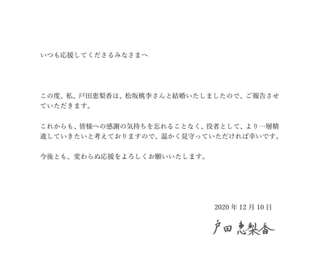戸田恵梨香と松坂桃李の結婚報告FAX