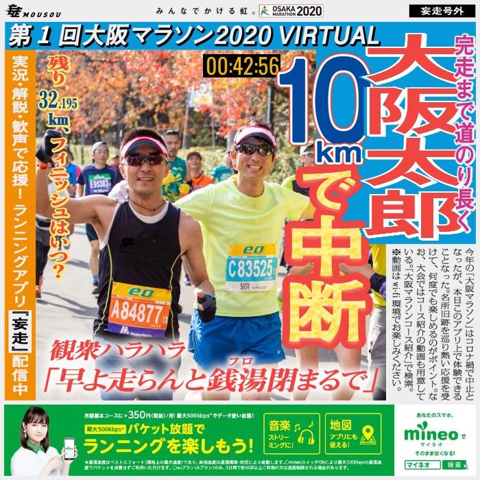 """大阪マラソン【公式】 on Twitter: """"10㎞でレースを中断。 「号外が出 ..."""