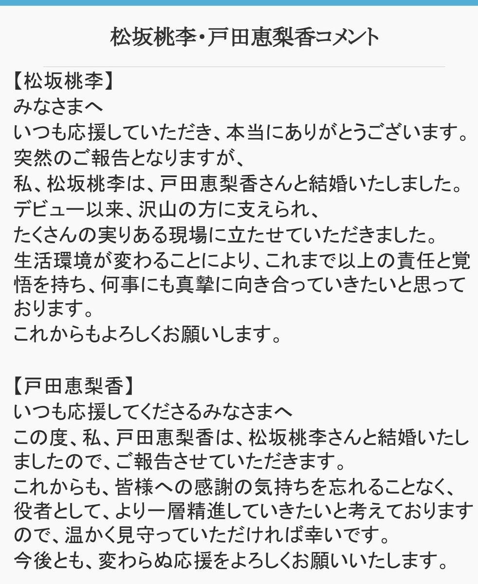結婚 松坂 発表 桃李